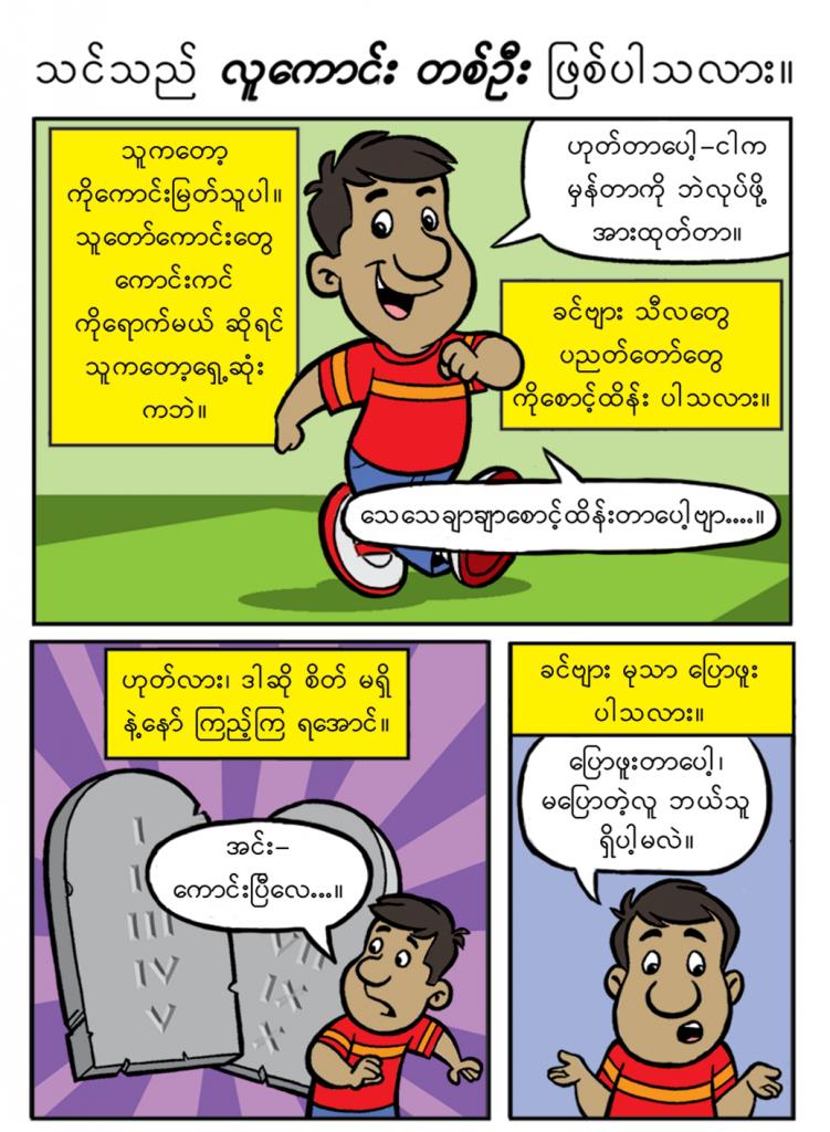 Burmese-HiRes-p1