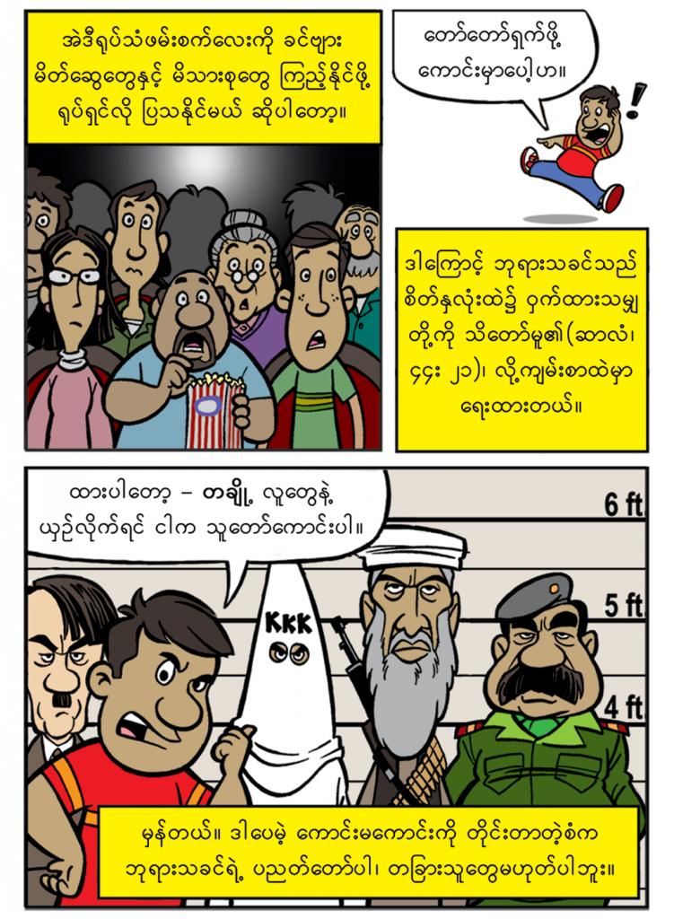 Burmese-HiRes-p5