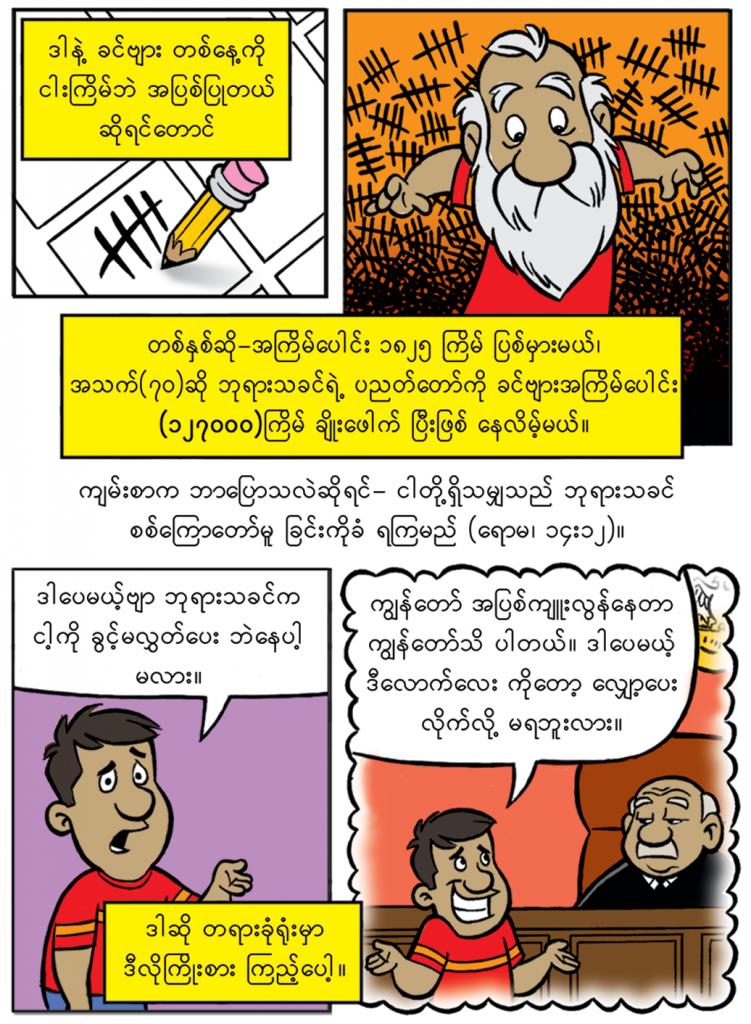 Burmese-HiRes-p6