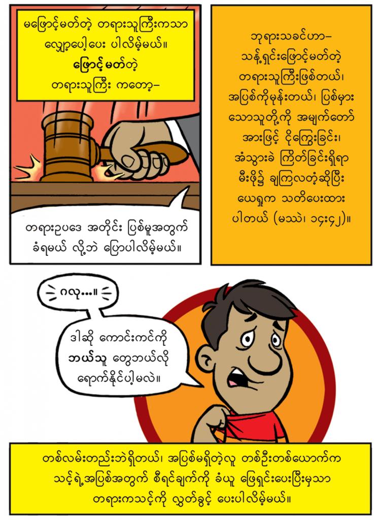 Burmese-HiRes-p7