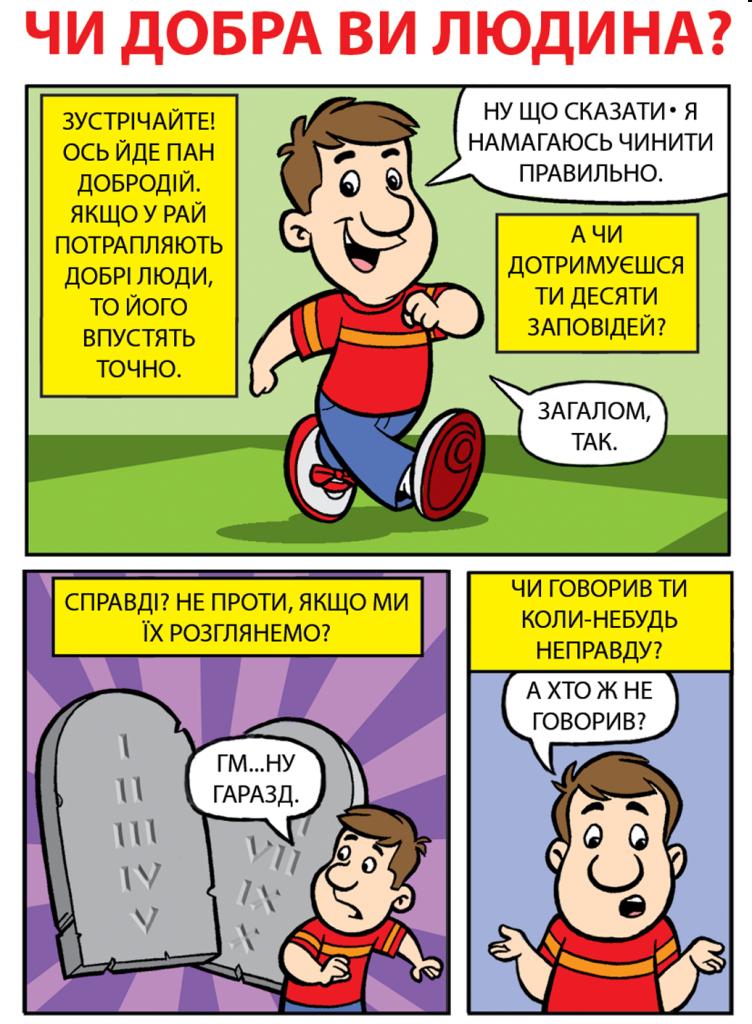 GoodPerson-Ukranian-1