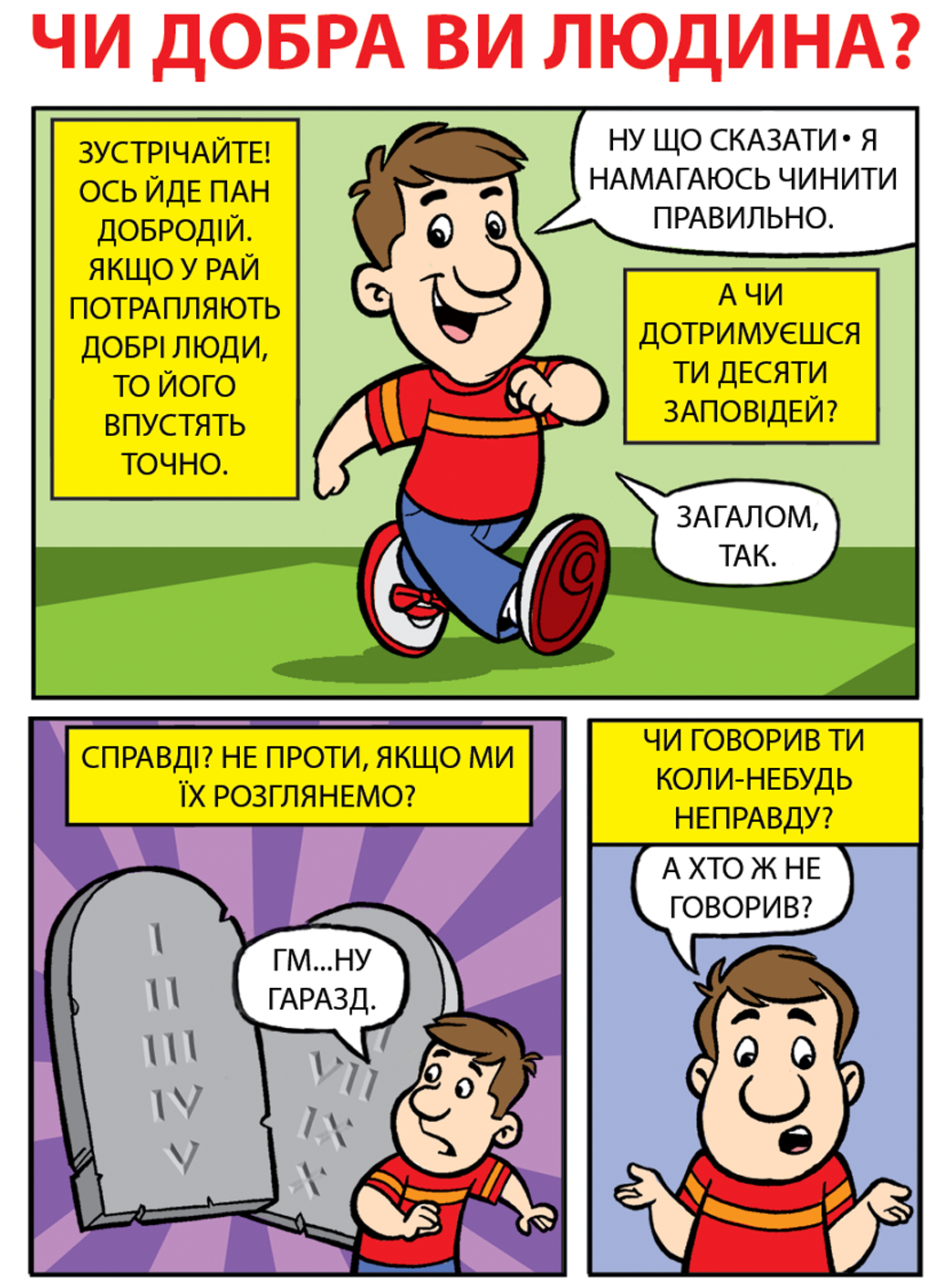 picture about Printable Gospel Tract referred to as Are On your own A Fantastic Personal? (Ukrainian Variation) - Cost-free Cartoon