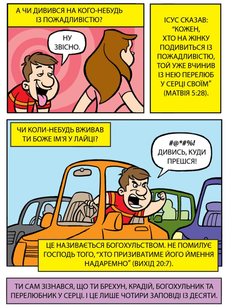 GoodPerson-Ukranian-3