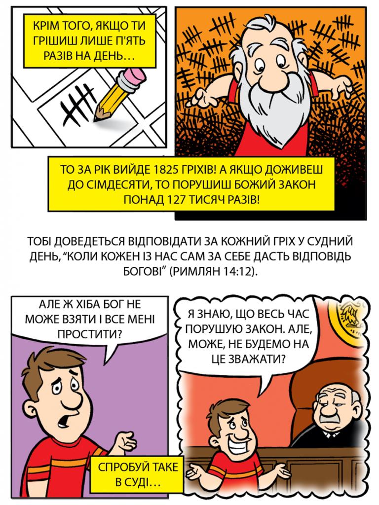 GoodPerson-Ukranian-6