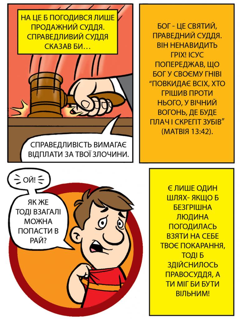 GoodPerson-Ukranian-7
