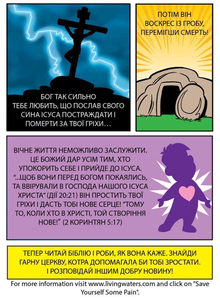 GoodPerson-Ukranian-8
