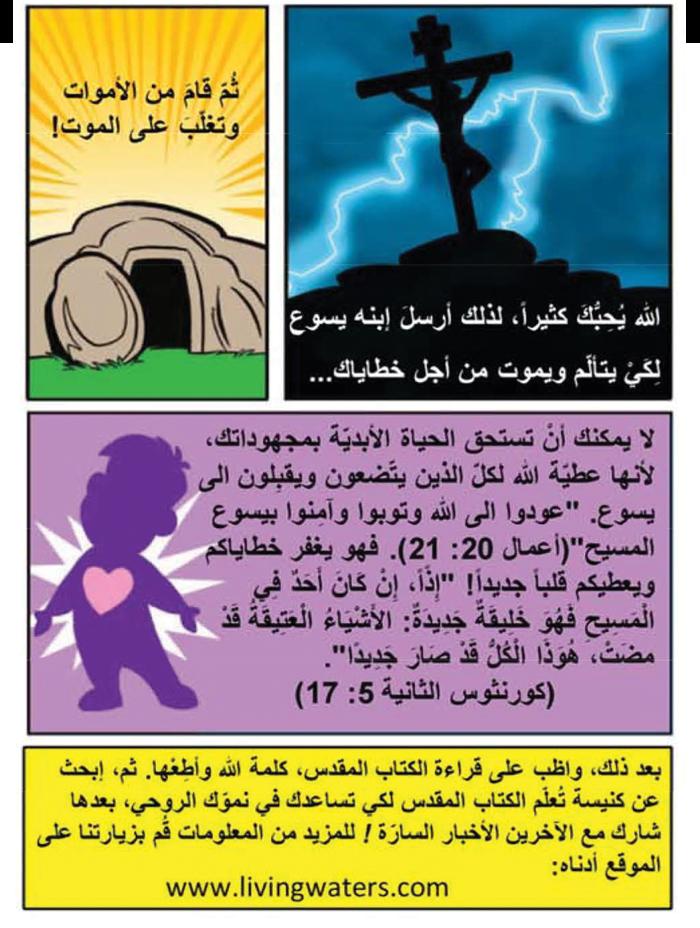 Arabic-p8