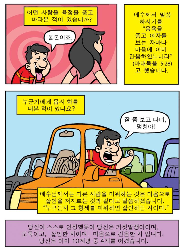 goodperson-korean-3