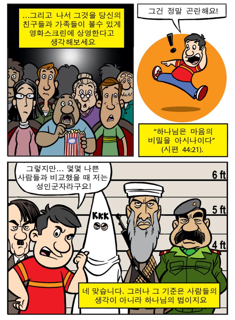 goodperson-korean-5