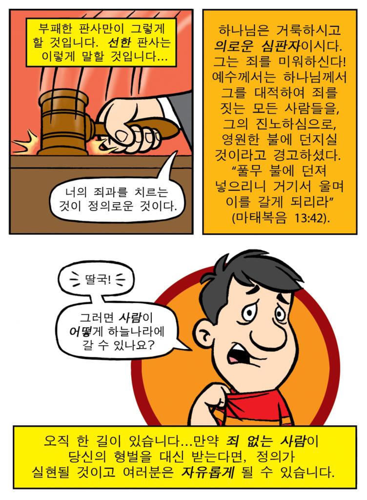 goodperson-korean-7