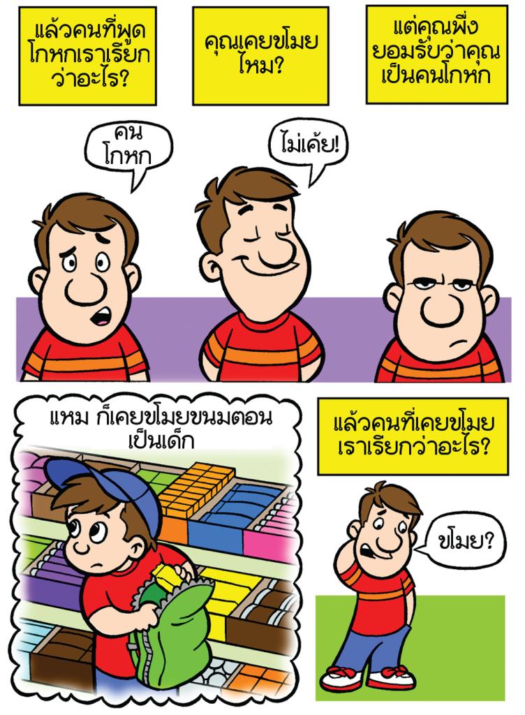 GoodPerson-Thai-2