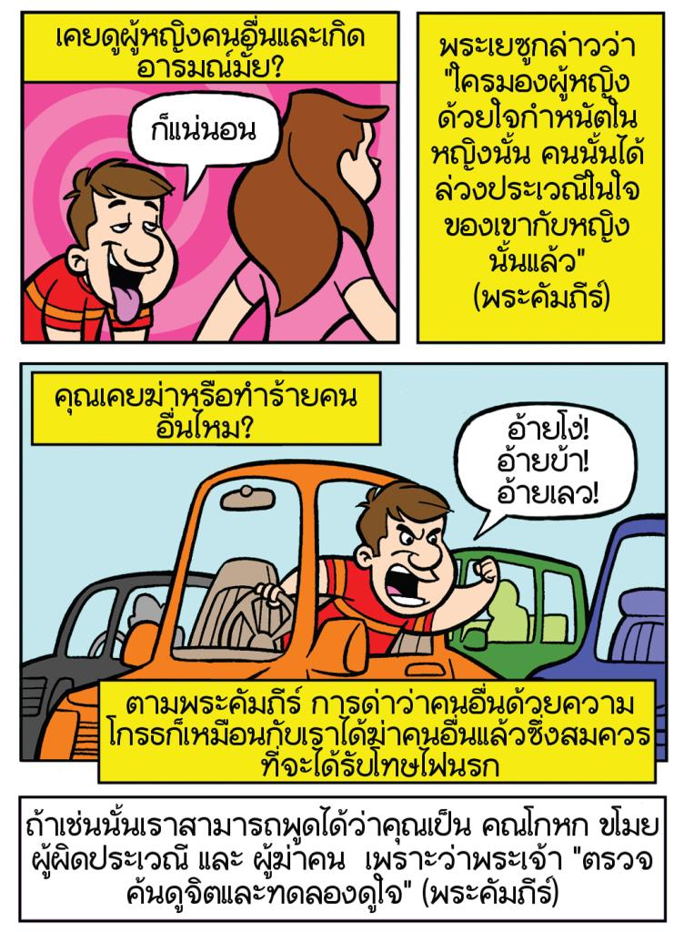 GoodPerson-Thai-3