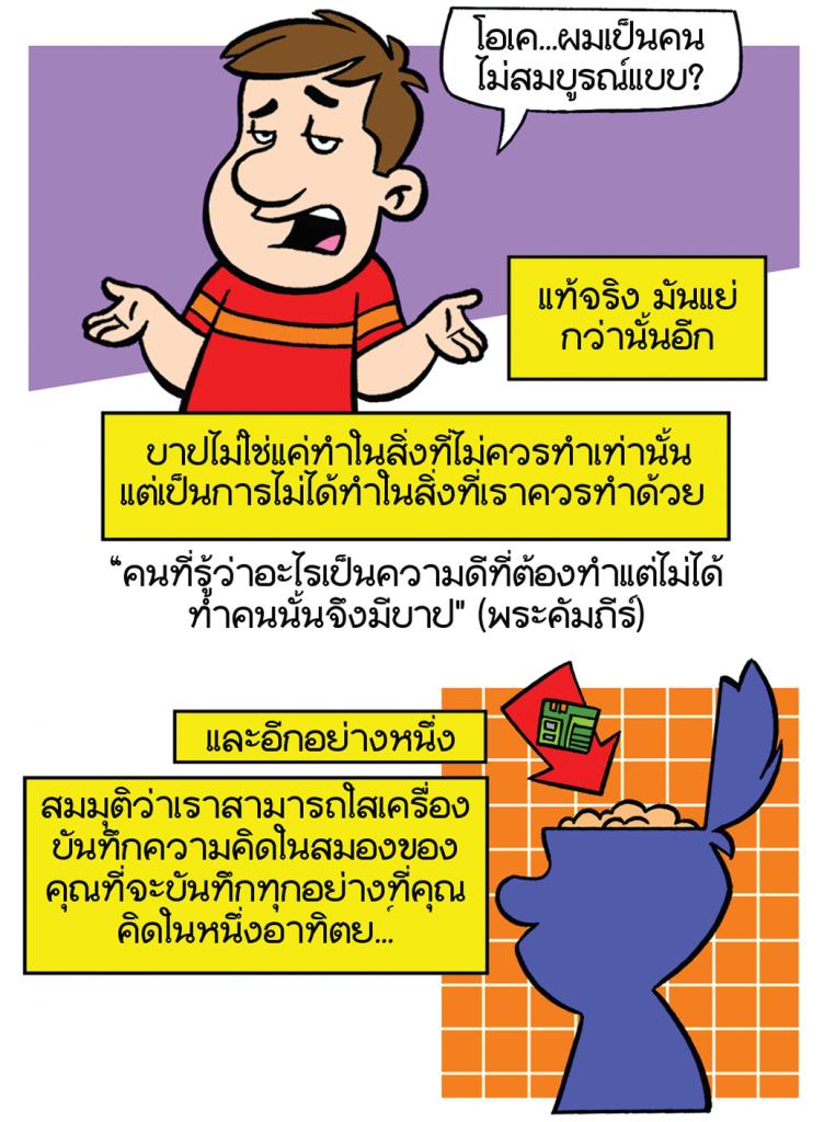 GoodPerson-Thai-4