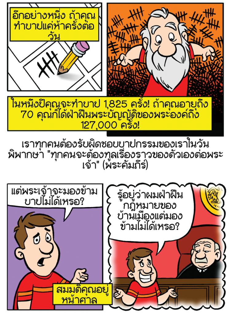 GoodPerson-Thai-6