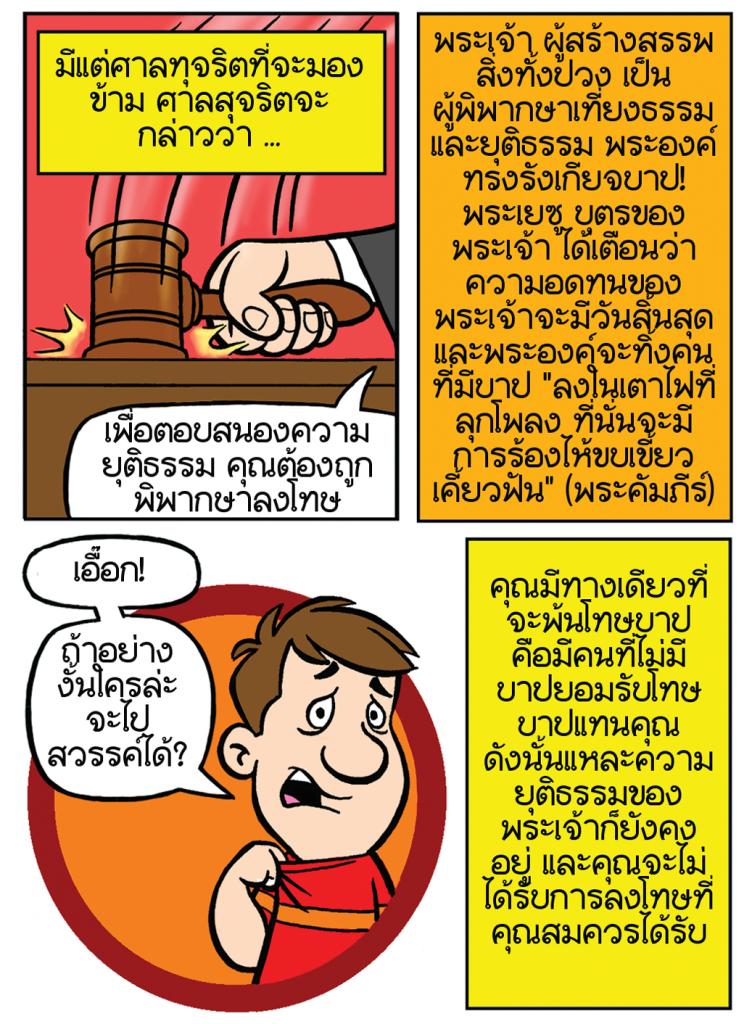 GoodPerson-Thai-7