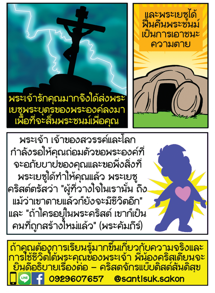 GoodPerson-Thai-8