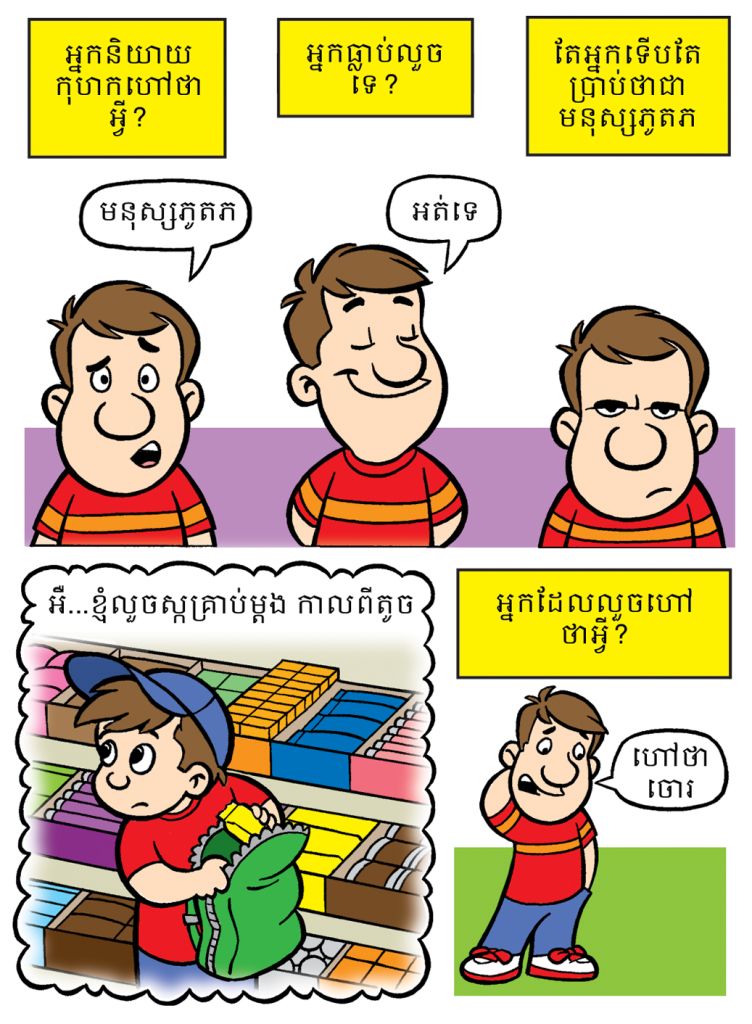 GoodPerson-Khmer-2