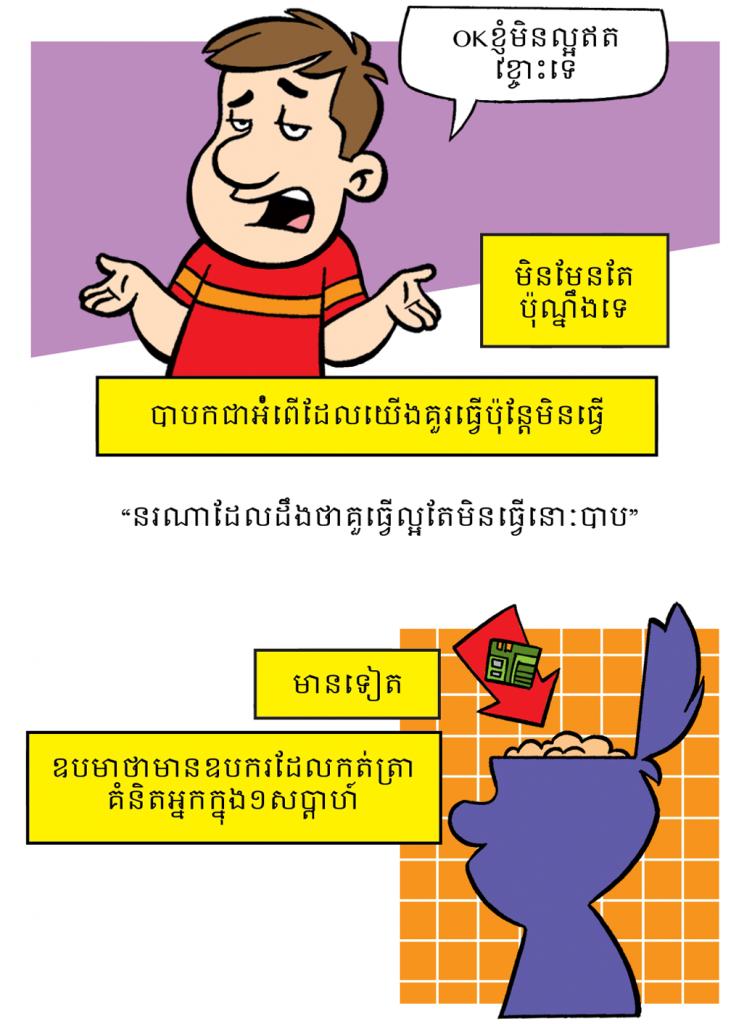 GoodPerson-Khmer-4