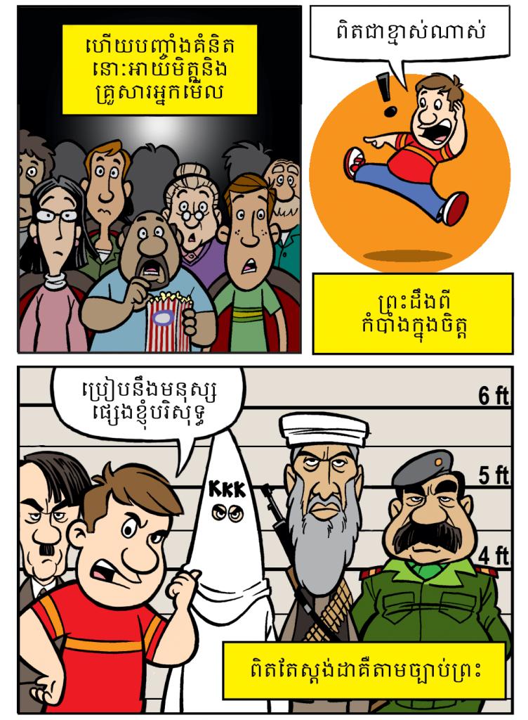 GoodPerson-Khmer-5