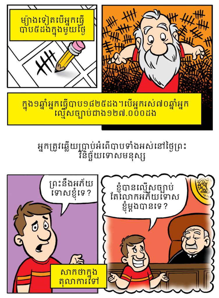 GoodPerson-Khmer-6
