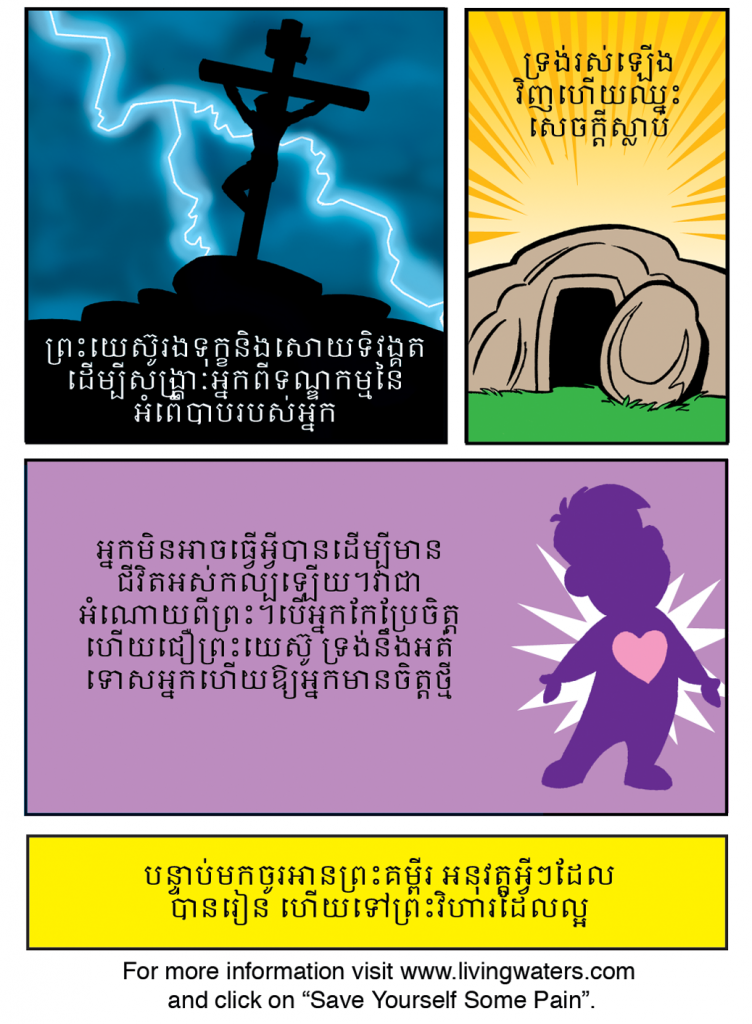 GoodPerson-Khmer-8